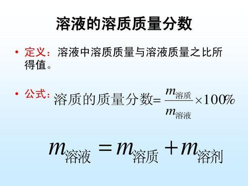 溶液质量分数的计算,计算溶液的质量分数注意事项